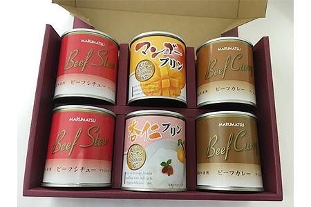 0090-05 6缶ギフトセット(ビーフカレー・ビーフシチュー・杏仁&マンゴープリン)