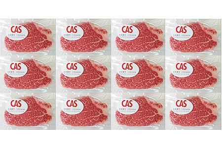 0002-08 山形牛ヒレステーキ(CAS冷凍)1.8kg