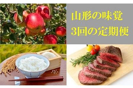 0103-103 山形の味覚3回の定期便【頒布会】