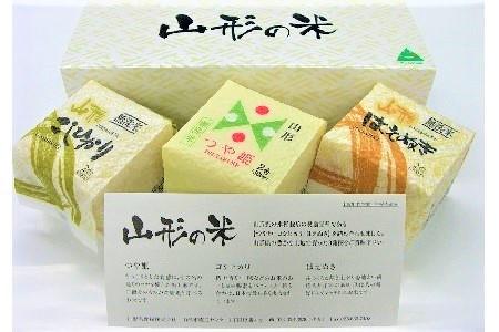 0059-113 30年度産 山形県産キューブ米3個化粧箱入り(つや姫・コシヒカリ・はえぬき)