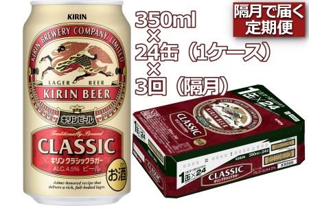 D018 キリンクラシックラガー(350ml缶) 1ケース