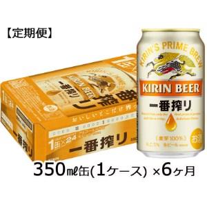 D060 【定期便6ヶ月×1ケース】キリン「一番搾り」350ml缶