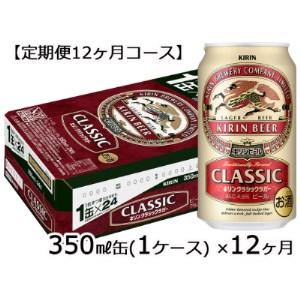 D065 【定期便12ヶ月×1ケース】キリン「クラシックラガー」350ml缶