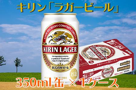 D058 キリン「ラガービール」350ml缶×1ケース(24本)