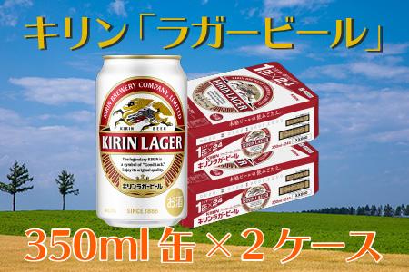 D059 キリン「ラガービール」350ml缶×2ケース(計48本)