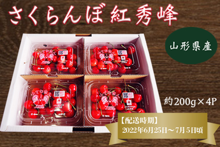 H108 さくらんぼ紅秀峰(山形県産) 約200g×4P