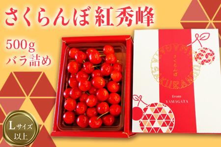 H112 【山形のさくらんぼ】紅秀峰500gバラ詰め