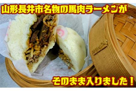 E005 【片手で食べるラーメン】馬肉ラーメン肉まん(5個)