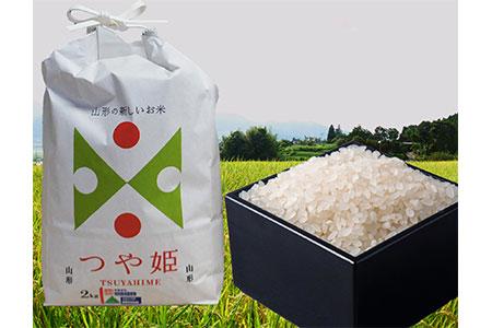 C1201 遠藤さんこだわりの米「つや姫」 4kg