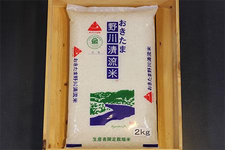 C1204 極上こだわり野川清流米「はえぬき」 6kg