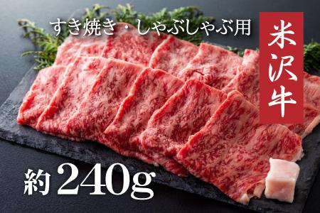 D1103 米沢牛すき焼き・しゃぶしゃぶ用(約240g)