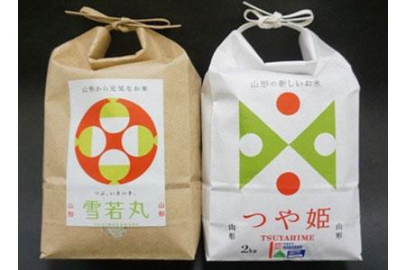 I1201 「つや姫5kg・雪若丸5kg」山形のブランド米セット