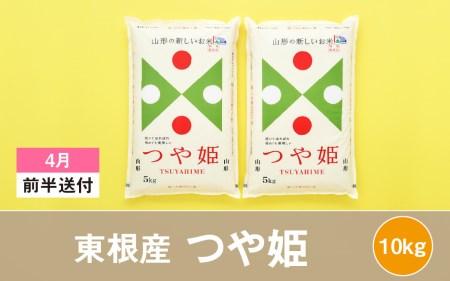 M-1011 2019年産[精米]つや姫10kg(2020年4月前半送付分)丸屋本店提供