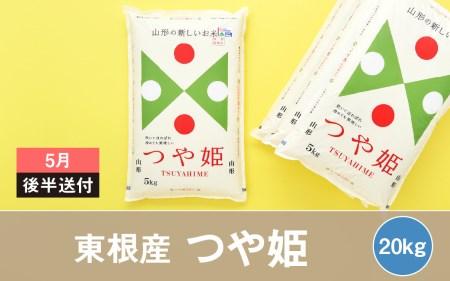 特別栽培米つや姫20kg(2021年5月後半送付)植松商店提供 10年連続特A 2020年産 令和2年産 山形県産 精米 白米 5kg×4袋 U-1396