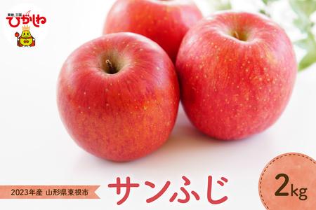りんご「サンふじ」2kg JA提供(2021年11月下旬~12月中旬送付) P-1541