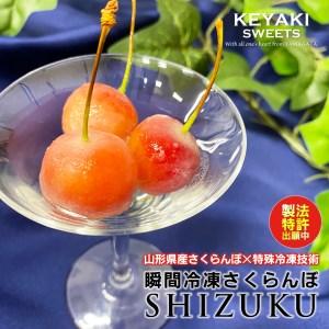 山形県産 瞬間冷凍さくらんぼ SHIZUKU