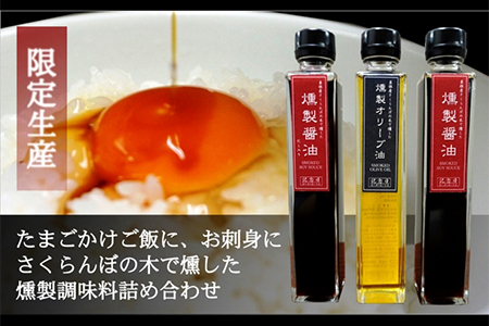 A-0106 東根産さくらんぼの木で燻した「燻製醤油・燻製オリーブオイル」