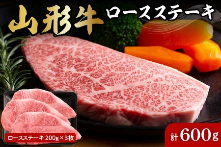 山形牛ロースステーキ約200g×3枚 肉の工藤提供 A-0088