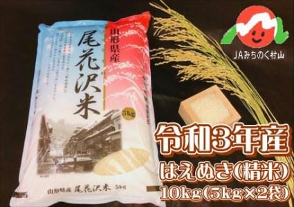 令和3年産 精米 はえぬき20㎏(5㎏×2) 山形県尾花沢市産 211P