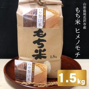 尾花沢産ハセ架けもち米 ヒメノモチ 1.5kg 令和3年産【606P】