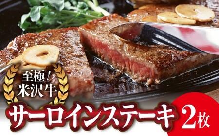 米沢牛サーロインステーキ用 170g×2枚 (株)肉の旭屋 737