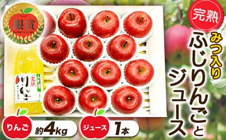 《令和3年産》完熟みつ入りふじりんご(秀品)約3.5kgとふじりんごジュース1リットル瓶×1本の詰め合わせ 956Ra