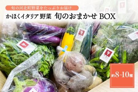 F-032 かほくイタリア野菜おまかせBOX
