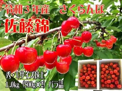 C-05021<先行予約>令和3年産さくらんぼ「佐藤錦」秀L以上1kg