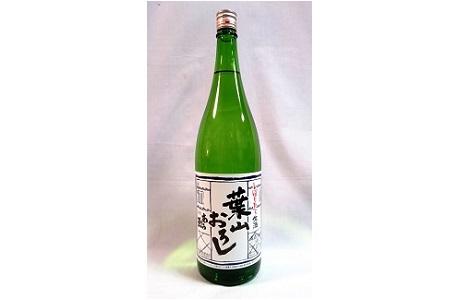 A-172 本醸造しぼりたて生原酒 葉山おろし(1800ml×1本)