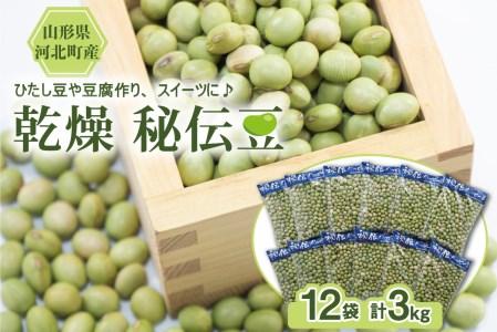B-08921 山形県産乾燥秘伝豆3kg(12袋)