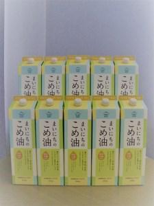 B85 みづほ こめ油セット(約1500g×10本)