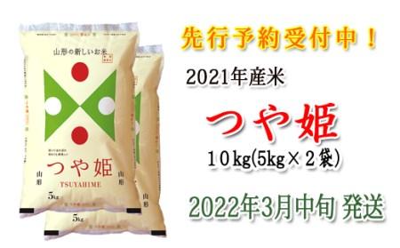 E-02222032【2022年3月中旬発送】つや姫特別栽培米10kg(5kg×2袋)山形県河北町産米【JAさがえ西村山】