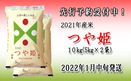 E-02322012【2022年1月中旬発送】つや姫特別栽培米10kg(5kg×2袋)山形県河北町産米【米穀集荷組合】