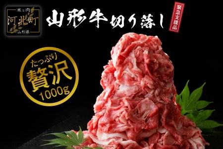 【 緊急支援 品 】山形牛 牛肉 切り落とし 1kg 【数量限定】(500g×2パック)