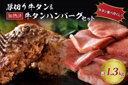 厚切り 牛タン 3種 食べ比べ 計600g( 300g × 2袋 ) と 山形牛 入り 牛タン ハンバーグ 約700g (約140g×5個) セット !