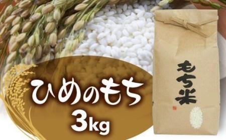 【令和3年度産米】 もち米 ヒメノモチ 3kg (1.5kg×2) 山形県西川町産
