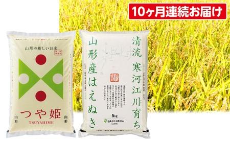 【10ヶ月連続】一等米 はえぬき5kgつや姫2kg/計7kg×10回 山形県産