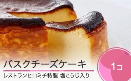 レストランヒロミチ バスクチーズケーキ