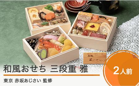 30-[4]東京赤坂あじさい 和洋おせち三段重「雅」