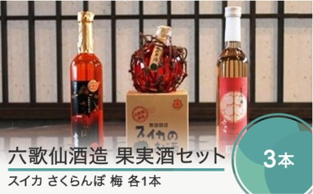 11-(6) 六歌仙酒造『スイカのお酒小丸』『純米酒で造った梅酒』『さくらんぼ』計3本セット