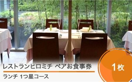 20-(7)ミシュラン1つ星「レストランヒロミチ」ランチペアお食事券 ☆1つ星コース