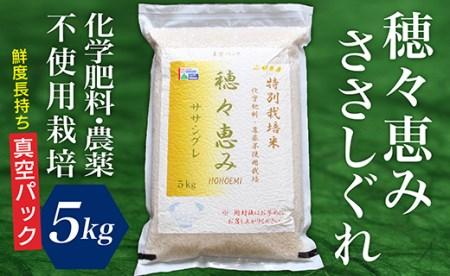 F015-001 特別栽培米 穂々恵み ササシグレ5㎏(真空パック)