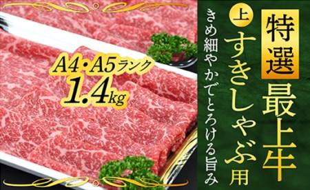 F060-003  特選最上牛すきしゃぶ用