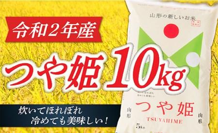 F018-R2-001 山形県産つや姫10kg