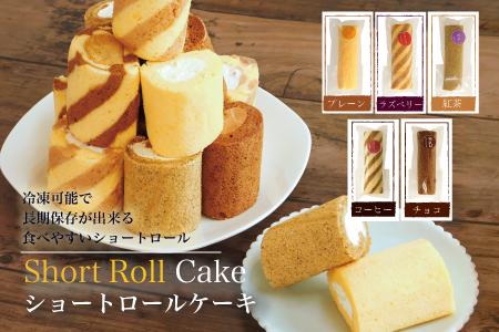 508<< ショートロールケーキ(5種類×2本)