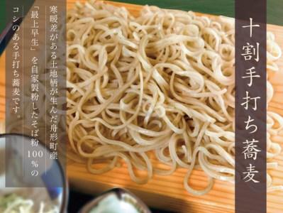 513<< 舟形町産蕎麦 十割手打ち生蕎麦(200g×8人前)