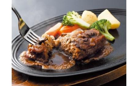 【コラボ商品】舟形マッシュルーム×米沢牛黄木 デミグラスソースハンバーグ8個入り