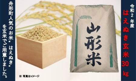 【玄米発送】令和2年産 はえぬき玄米30㎏