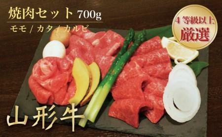 30000003<< 【厳選!!山形牛4等級以上!】焼肉セット(モモ・カタ・カルビ)