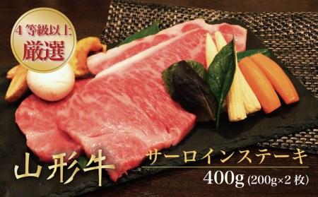 30000002<< 【厳選!!山形牛4等級以上!】サーロインステーキ400g